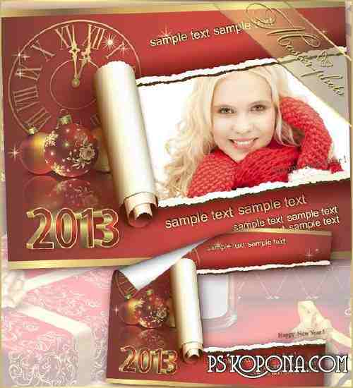 Christmas frame for photo - chime