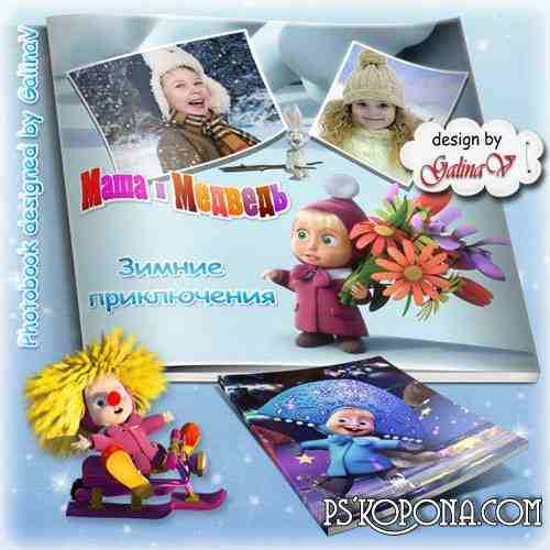 Cartoon Photobook template psd for Kids - Masha and the Bear, Winter Adventure