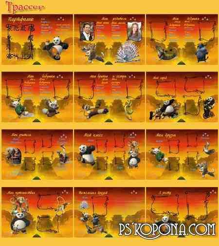 Portfolio template psd – Kung Fu, Panda