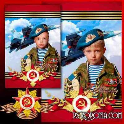 Children's template for the boys - the Day of Defenders of the Motherland