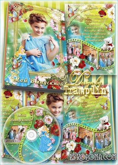 Childrens DVD cover template, DVD disk - Party kindergarten