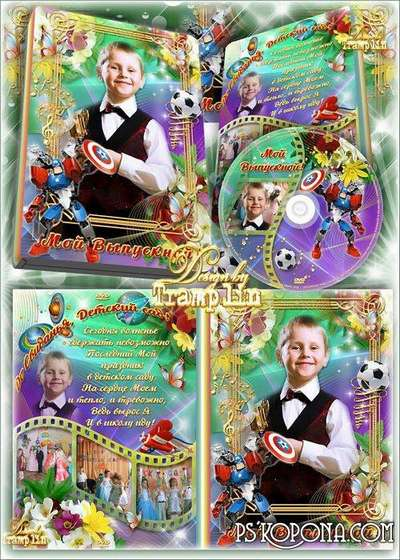 DVD cover template, DVD template disk for a boy - Graduation party at kindergarten