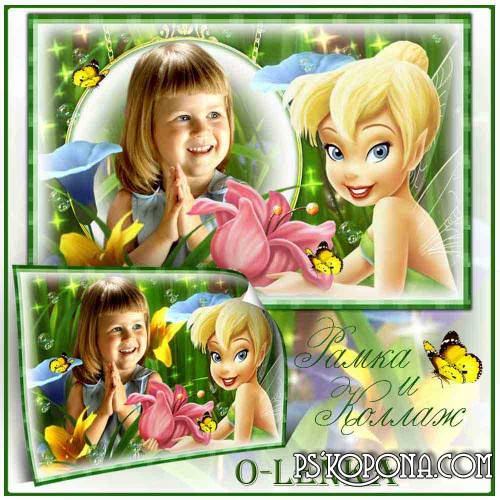 Children photo frame free download - Solar glade