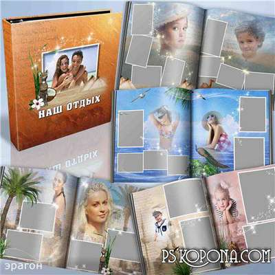 Marine photobook for photos - Our vacation