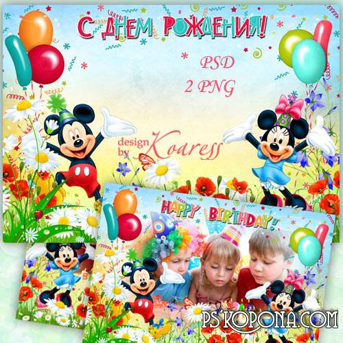 Children photo frame with Mickey and Minnie Mouse - Summer birthday