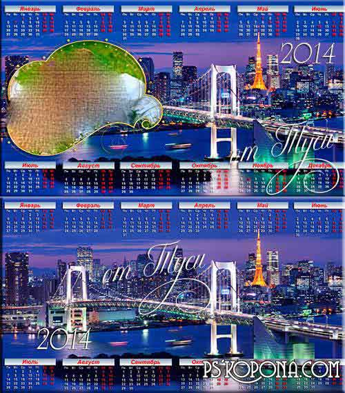 Calendar 2014 and photo frame - Night City Lights