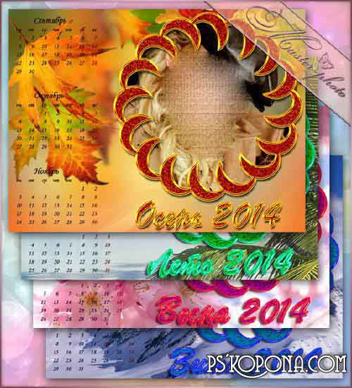 A set of calendars for Photoshop - Seasons 2014