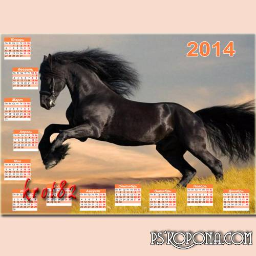 Multilayer calendar with the Russian-English mesh 2014 - Year of the horse