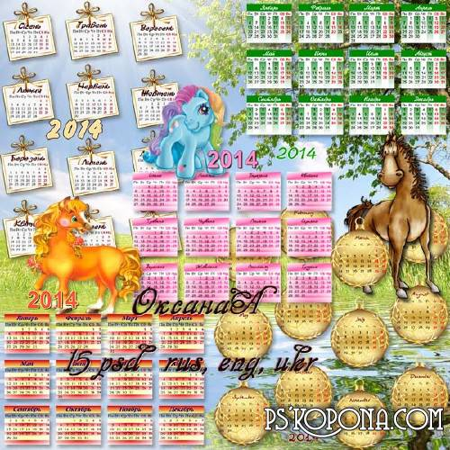 Set of 5 calendar grids for 2014 - Year of the blue wooden horse