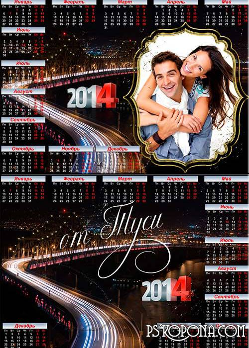 Calendar 2014 and photo frame - Night silence hovers over the city