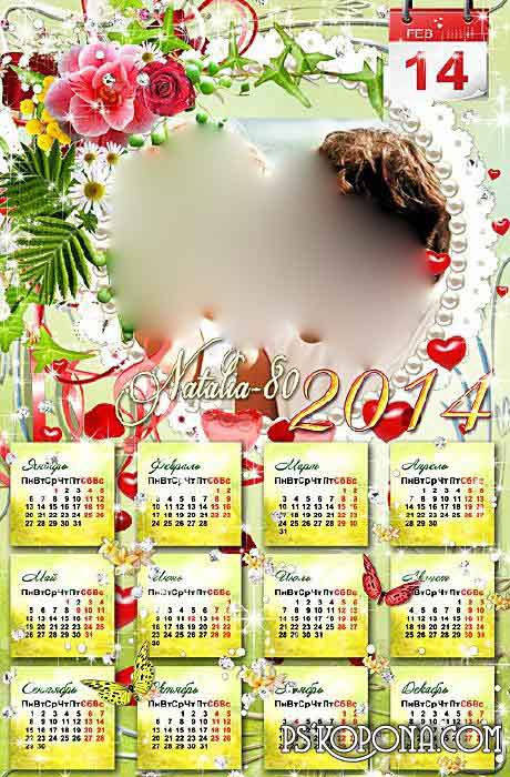 Holiday calendar with cutout for photo on the 2014 - Feast of Love