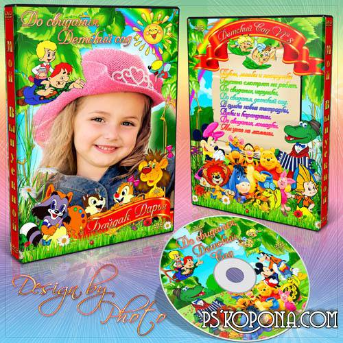 Free cover template PSD to DVD - bye, kindergarten
