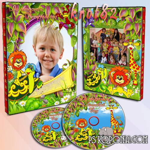 Cover template DVD disc for prom - Goodbye Kindergarten