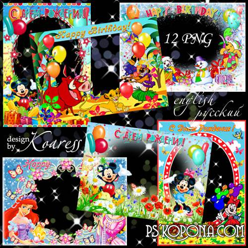 Set of greeting childrens photo frames for Photoshop - Happy Birthday