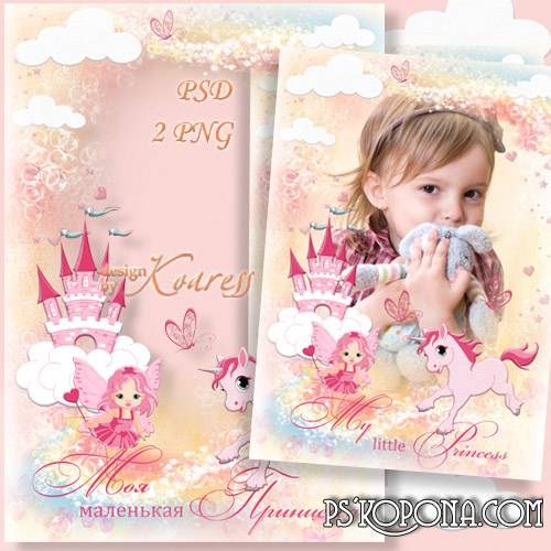 Children photoframe for girls photos - My little princess