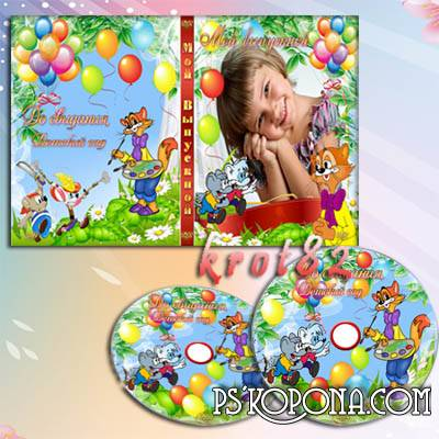 Cover template DVD disc for kindergarten with Leopold cat and mice - My graduation