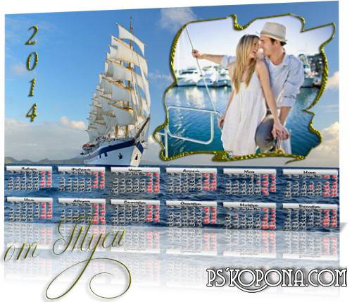 Calendar 2014 and photo frame - Sea cruise
