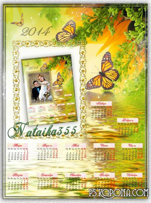 Calendar for 2014 - It will soon be summer