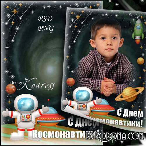 Childrens greeting photo frame - Day of Cosmonautics