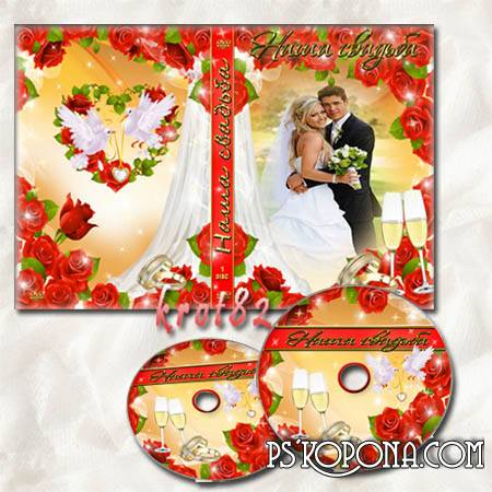 Wedding cover and blowing-in on a DVD disc with red roses - Our wedding