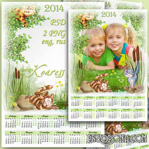 Calendar with frame for kids photos - Funny cats on the walk