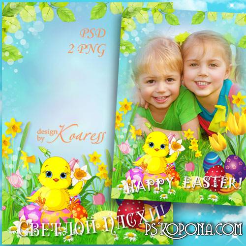 Spring Happy Easter photoframe - Light holiday, clear spring day