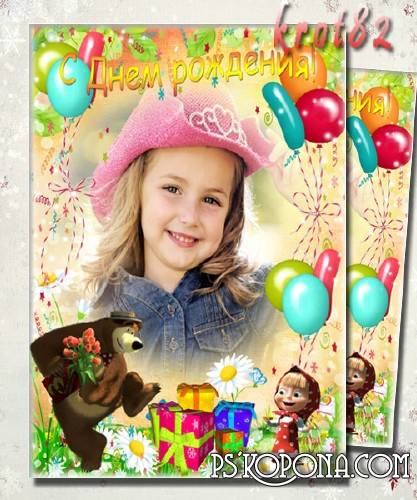 Photo frame for children with balloons, gifts and Masha - We congratulate you
