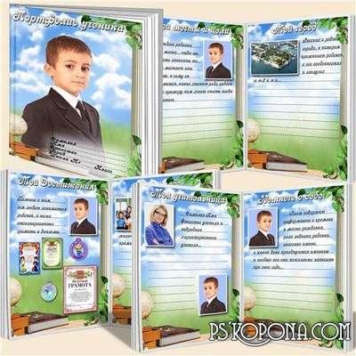 Student Portfolio template psd - My school life