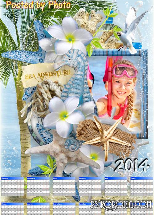 Calendar-frame for 2014 - Slow splash of turquoise waves