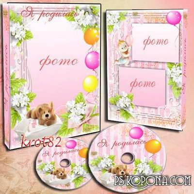 Cover and blowing-in on a DVD for a girl - I was born