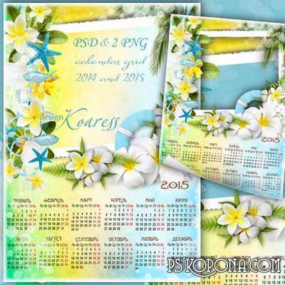 Marine calendar-frame for 2014, 2015 - Summer holiday