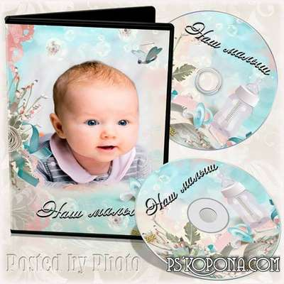 Children's artwork and blowing-DVD - Our baby