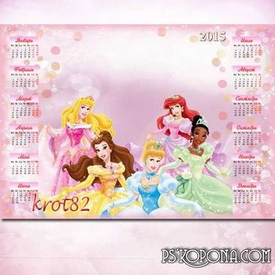 Calendar for girls in 2015 - I'm with the princesses of fairy tales