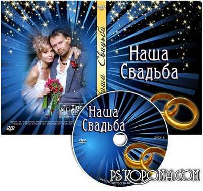 Wedding cover for DVD - Owr Wedding №24 by VARENICH