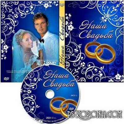 Wedding cover for DVD - Owr Wedding #23 by VARENICH