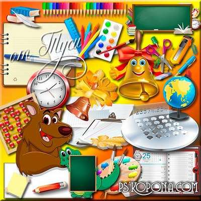School clipart free download - School Supplies - Knowledge increase and continue to learn
