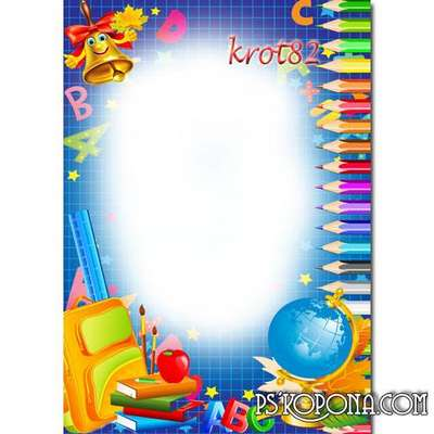 School photo frame for boy or girl with a cutout for a photo - Globe and pencils