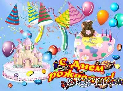 Scrap Happy Birthday 48 PNG - Free download