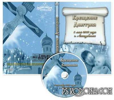 Cover for DVD - Baptism of VARENICH