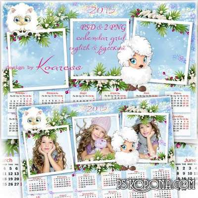 Calendar-photo frame for Photoshop - Funny sheeps