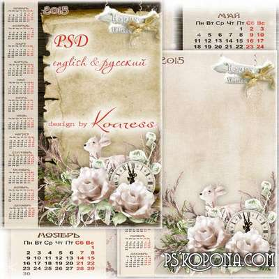 Calendar-frame 2015 for Photoshop - Happy Winter
