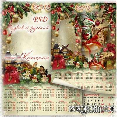 New Year calendar-photo frame - Bright gifts