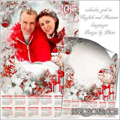 Calendar with frame for 2015 the New year Begins