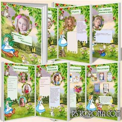 Portfolio template psd for girls - Alice in Wonderland