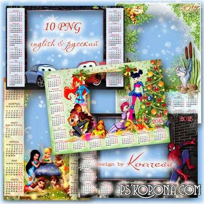 Set of childrens png calendar-frames 2015 for Photoshop - For boys and girls