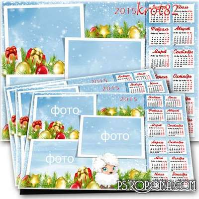 Winter calendar with a white lamb in 2015 for a family or a child - Christmas toys and Christmas gifts