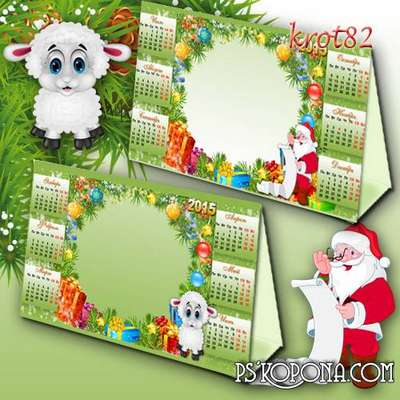 Winter desktop calendar for 2015 with a frame for photo - New Year's in a hurry to visit us