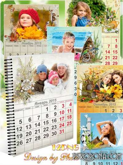 Flip PNG calendar with photo frames free for 2015