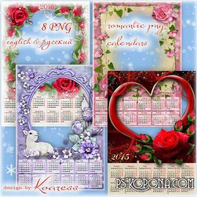 Set of romantic png calendar-frames for 2015 with flowers and little sheep
