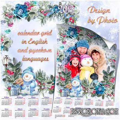 PSD New year calendar free with a PSD free frame for 2015 - Festive winter